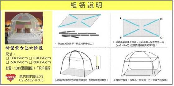 防蚊蚊帐睡帐
